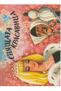 Спящата красавица/ Панорамна книжка