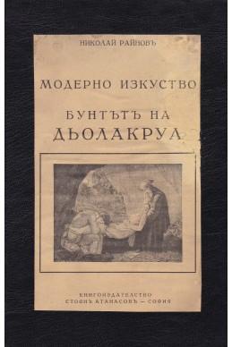 История на изкуството: Старо и модерно изкуство (в 12 тома): том 10
