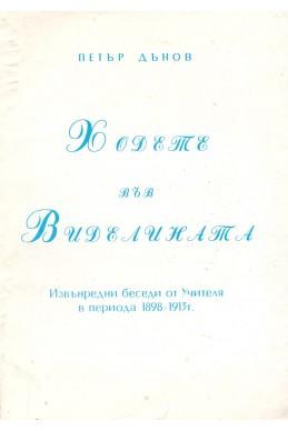 Ходете във Виделината - Извънредни беседи (1898 - 1913 г.)
