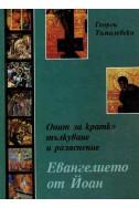Опит за кратко тълкуване и разяснение: Евангелието от Йоан