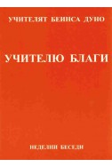 Учителю Благи - НБ, серия ХІІ, том 1, 1929 г.