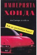 Империята Хонда: Господин Хонда или Соичиро за себе си. Как да достигнем върха?