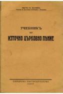 Учебник по източно църковно пение