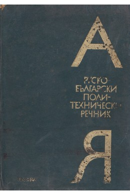 Руско-български политехнически речник А-Я