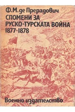 Спомени за руско-турската война 1877 – 1878