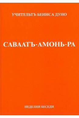 САВААТЪ-АМОНЬ-РА - НБ, серия VІІІ, том 2, 1926 г.