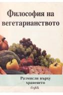 Философия на вегетарианството. Размисли върху храненето