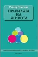Правилата на живота (второ допълнено издание)