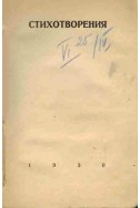 Стихотворения - 1930 г.