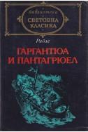 Гаргантюа и Пантагрюел том 2
