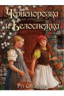 Червенокоска и Белоснежка