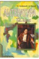 Литература 12. клас