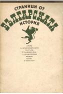 Страници от българската история