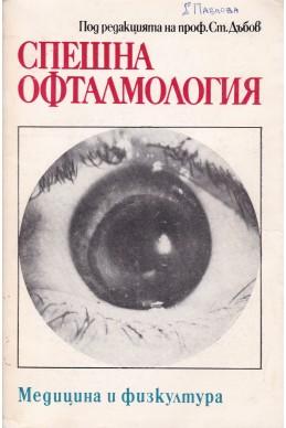 Спешна офталмология