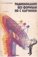 Радиолокация без формули, но с картинки