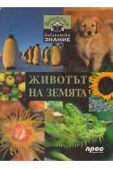 Библиотека знание: Животът на Земята
