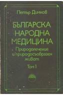 Българска народна медицина. Том 1 Природолечение и природосъобразен живот. Обща част