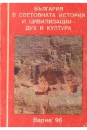 България в световната история и цивилизации - дух и култура,1996