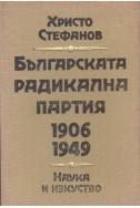 Българската Радикална партия 1906-1949