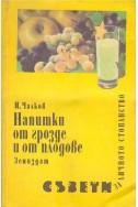 Напитки от грозде и от плодове