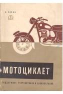 Мотоциклет. Поддържане, разбработване и ескплоатация