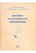 История на българската дипломация