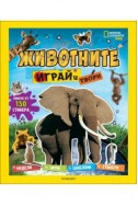 Животните: Играй и твори (National Geographic Kids)