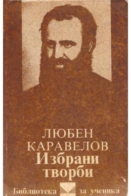 Избрани творби / Любен Каравелов