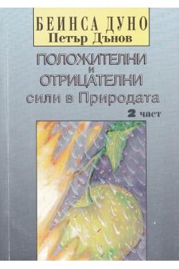 Положителни и отрицателни сили в Природата част 2 / ООК, ІІ година, 1922 - 1923 г.