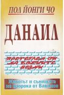 Данаил. Животът и сънищата на пророка от Вавилон