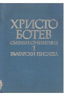 Христо Ботев – Събрани съчинения в два тома, том 1