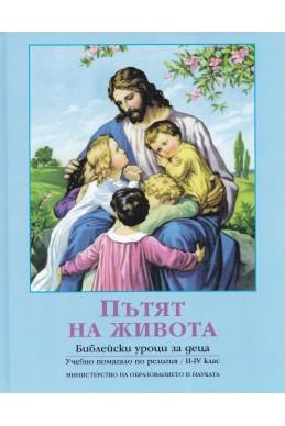 Пътят на живота. Библейски уроци за деца. Учебно помагало по религия ІІ – ІV клас