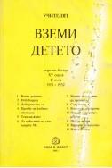 Вземи Детето - НБ, серия ХV, том 2, 1932 г.