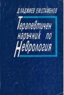 Терапевтичен наръчник по неврология
