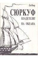 Сюркуф – владетелят на океана