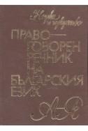 Правоговорен речник на българския език А-Я