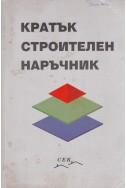 Кратък строителен наръчник
