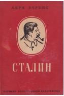 Сталин. Новият свят, отразен в лицето на един човек