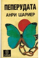 Пеперудата