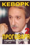 Кеворк проговаря-2