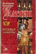 """Катрин - книга 2: Орденът """"Златното руно"""""""