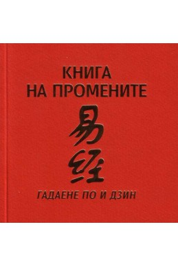 Книга на промените