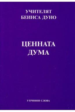 Ценната дума - УС, година ІV, (1934 - 1935)