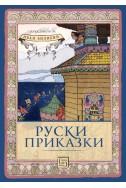 Руски приказки