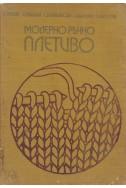 Модерно ръчно плетиво