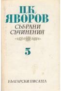 Събрани съчинения – Том 5: Писма. Автобиографични материали / П. К. Яворов