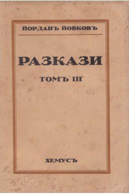 Разкази - том 3/  Йордан Йовков