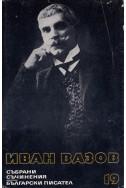 Иван Вазов - събрани съчинения в 22 тома/ критика и публицистика, том 19