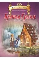 Братья Гримм (Майстори на приказката) - руски език