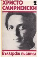Събрани съчинения в 6 тома. Том 2: Проза / Христо Смирненски